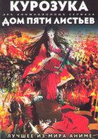Курозука (Куродзука) (12 серий) / Дом пяти листьев (12 серий) (2 DVD)