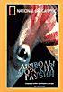 НГО: Дьяволы морских глубин на DVD