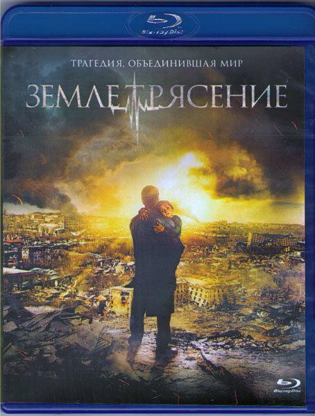 Землетрясение (Blu-ray) на Blu-ray