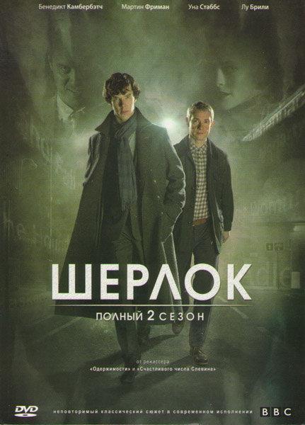 Шерлок 2 Сезон (3 серии) на DVD