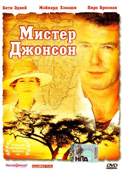 Мистер Джонсон на DVD