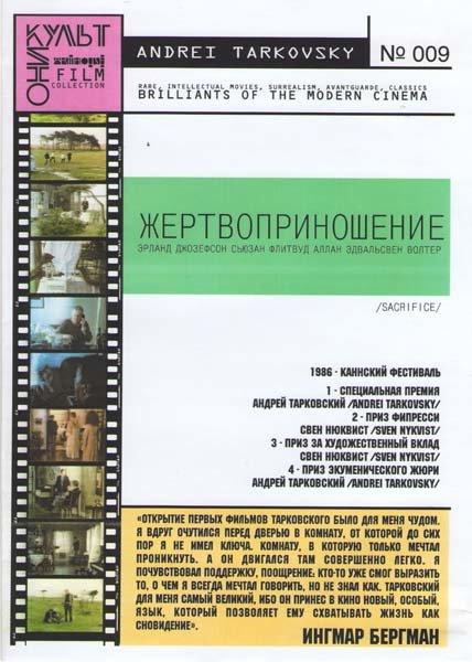 Жертвоприношение на DVD