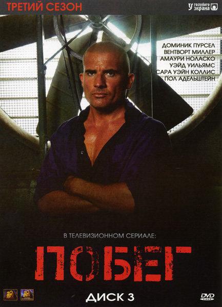 Побег (Побег из тюрьмы) 3 Сезон (13 серий) на DVD