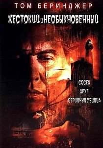 Жестокий и Необыкновенный  на DVD