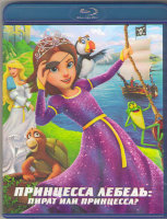 Принцесса лебедь Пират или принцесса (Blu-ray)