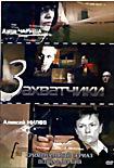 Захватчики на DVD