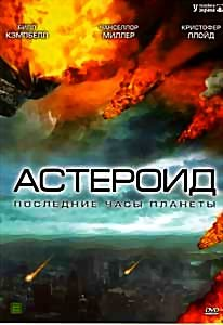 Астероид Последние часы планеты на DVD