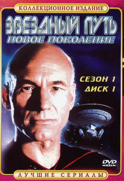 Звездный путь новое поколение Сезон 1 (2 DVD) на DVD