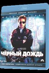 Черный дождь (Blu-ray) на Blu-ray