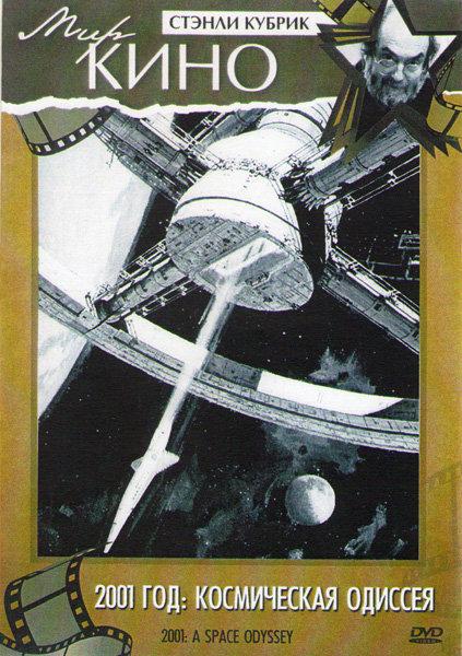 Космическая Одиссея 2001 на DVD