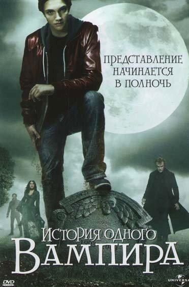 История одного вампира на DVD