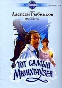 Тот самый Мюнхгаузен / Обыкновенное чудо на DVD