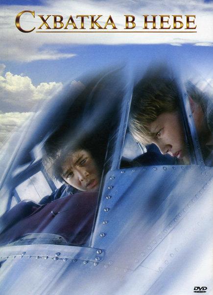 Схватка в небе (Позитив-мультимедиа) на DVD