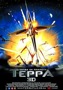 Терра Битва за планету на DVD