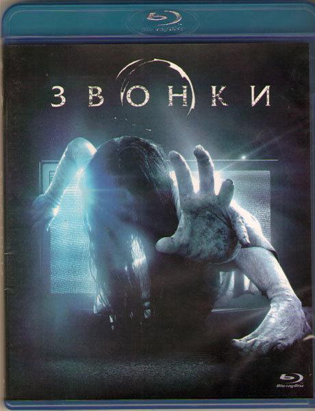 Звонки (Blu-ray) на Blu-ray