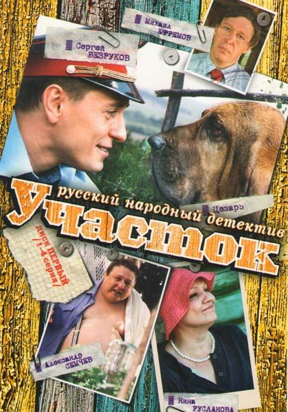 Участок (12 серий)  на DVD