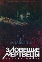 Зловещие мертвецы Черная книга
