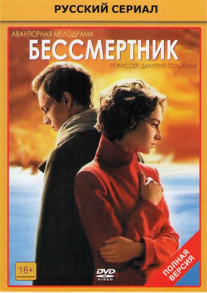 Бессмертник (24 серии) на DVD