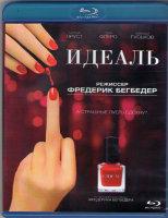 Идеаль (Blu-ray)