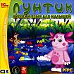 Лунтик: Русский язык для малышей (2 CD) PC CD