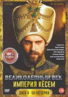 Великолепный век Кесем Султан (Великолепный век Империя Кесем) (50-60 серии) (4DVD)