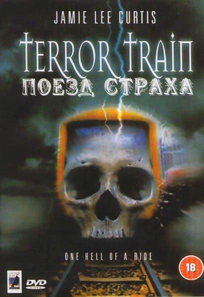 Поезд страха на DVD
