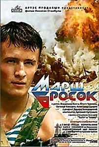 Марш бросок на DVD