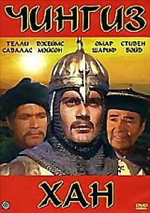 Чингиз Хан (реж. Генри Левин)  на DVD