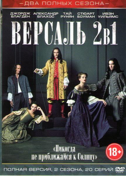 Версаль 1,2 Сезоны (20 серий) на DVD
