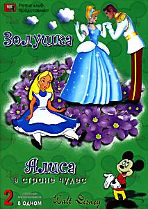 Золушка / Алиса в Стране Чудес на DVD