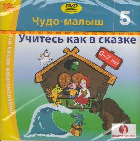 Чудо-малыш Учитесь как в сказке 5 Выпуск (Интерактивный DVD)