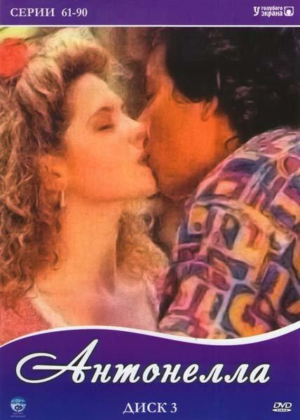 Антонелла (61-90 серии) на DVD