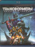 Трансформеры 5 Последний рыцарь (Blu-ray)