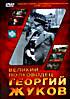 Великий полководец Георгий Жуков на DVD