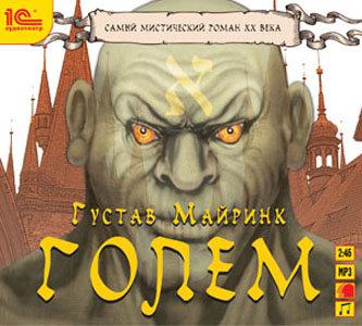 Густав Майринк Голем (Аудиокнига MP3)