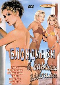 БЛОНДИНКИ С КАРИМИ ГЛАЗАМИ на DVD