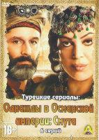 Однажды в Османской империи смута (6 серий)