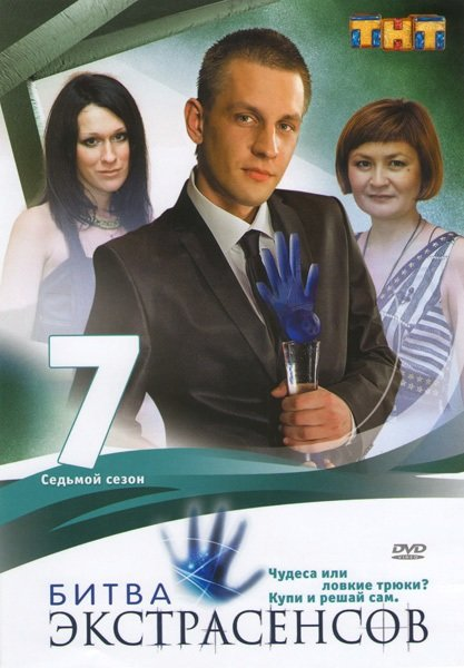 Битва экстрасенсов 7 сезон на DVD