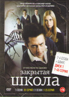 Закрытая школа 1,2,3,4 Сезоны (90 серий) (2 DVD)