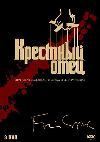Крестный отец Коллекция (3 DVD) на DVD