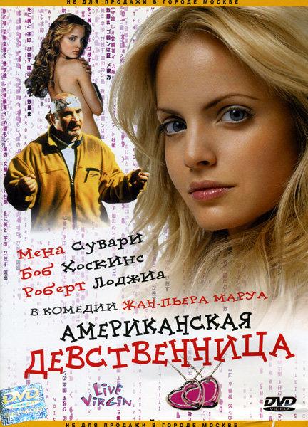 Американская девственница  на DVD