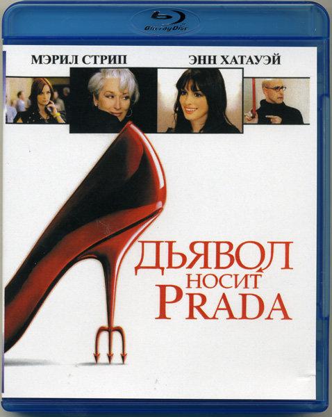 Дьявол носит Prada (Blu-ray) на Blu-ray