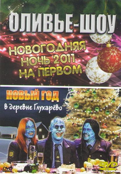 Оливье шоу Новогодняя ночь 2011 на Первом / Новый год в деревне Глухарево на DVD