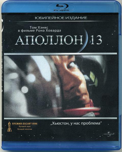 Аполлон 13 (Blu-ray)* на Blu-ray