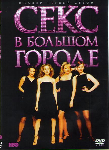 Секс в большом городе 6 сезонов (94 серии) (12 DVD)* на DVD