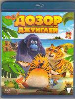Дозор джунглей (Blu-ray)