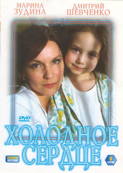 Холодное сердце (Французский доктор) (8 серий) на DVD