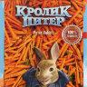 Кролик Питер (Приключения Кролика Питера)