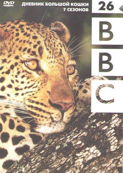 BBC 26 Дневник большой кошки 7 Сезонов на DVD