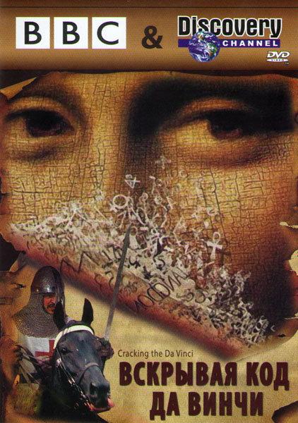 BBC Вскрывая код Да Винчи (Вскрывая код Да Винчи / Тайны ордена Тамплиеров / Тайны Да Винчи / Великие мастера Леонардо Да Винчи Я хочу сделать чудо) на DVD
